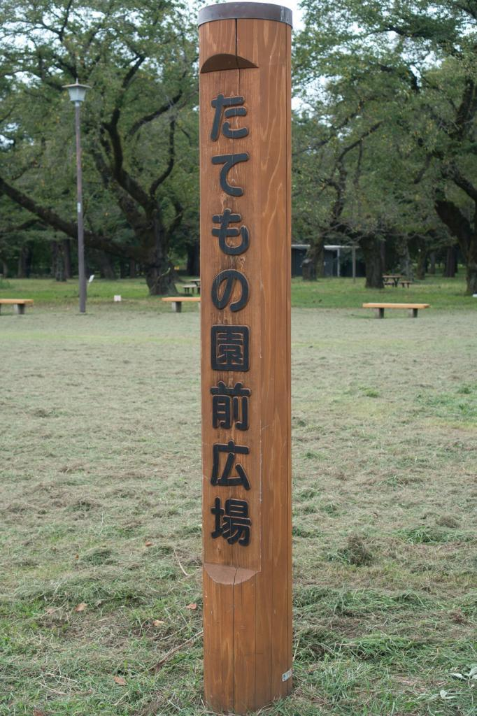 Wegweiser zum Museum zum Edo Tokio Architektur Museum.