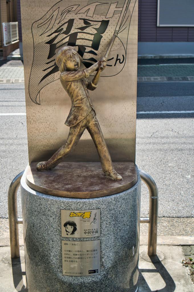 Captain Tsubasa: Sanae Nakazawa Statue, Bronzeskulptur.