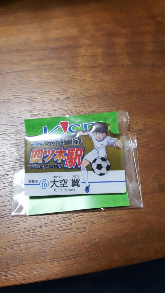Captain Tsubasa Pin Andenken aus dem FamilyMart for der Yotsugi Bahnstation.