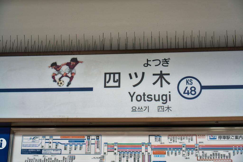 Yotsugi Bahnstation im Captain Tsubasa Design.