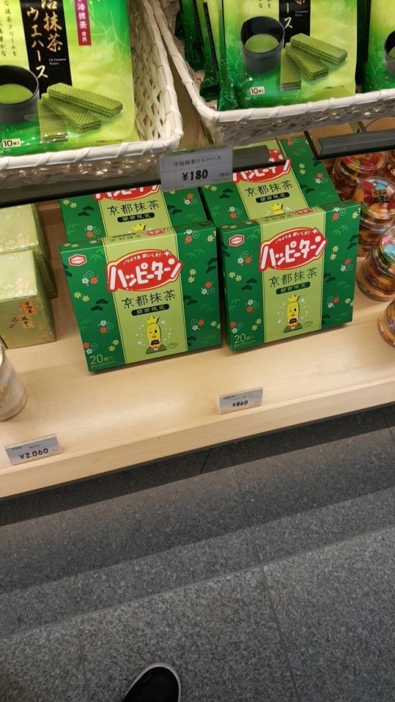 Leckeres Mitbringsel aus Kyoto: Happy Turn mit Matchageschmack