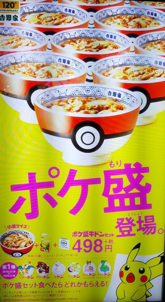 Werbetafel für das Pokémenü bei Yoshinoya.