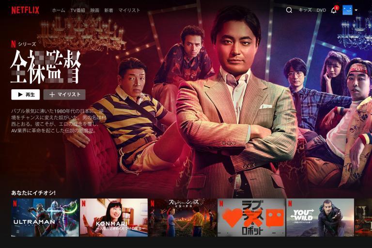 Titelbild von Japanisch lernen mit Netflix