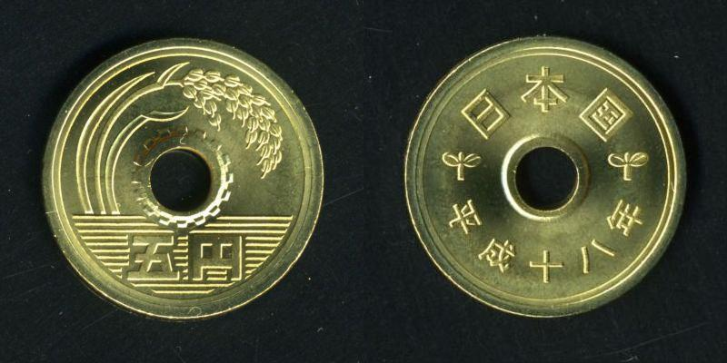 Japanische Münzen - 5 Yen Münze