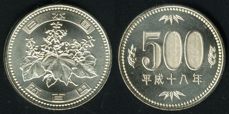 Japanische Münzen - 500 Yen Münze