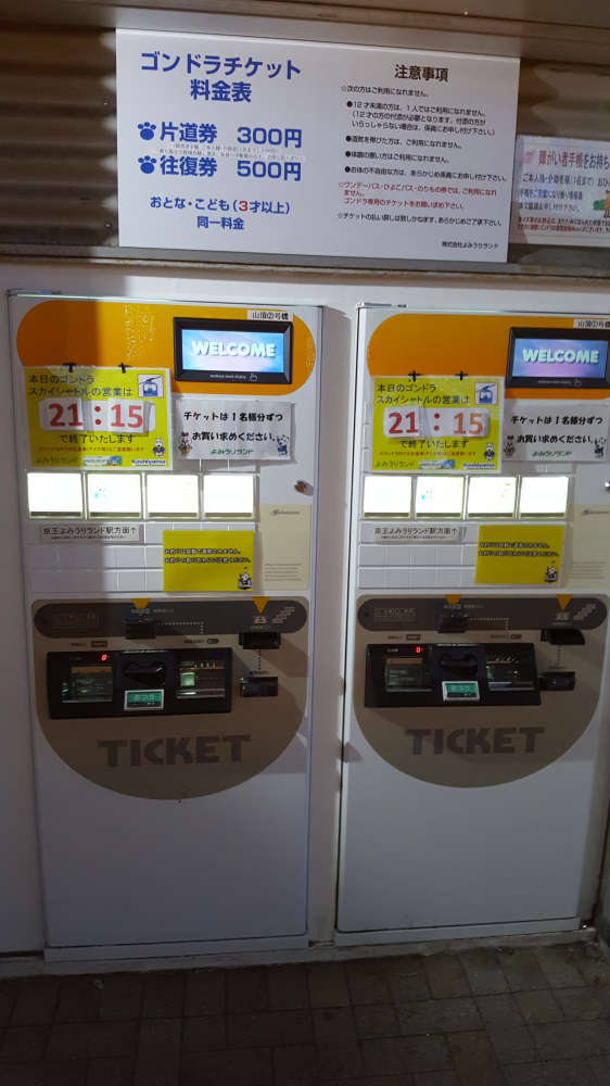 Ein japanischer Verkaufsautomat (Jidōhanbaiki) für Gondel-Tickets.